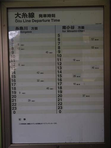 平岩時刻表