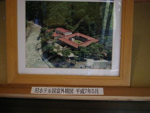 旧ホテル国富