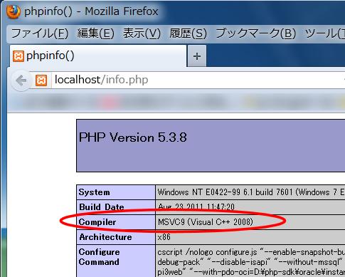 phpinfoでPHPの開発コンパイラのバージョンを調べる