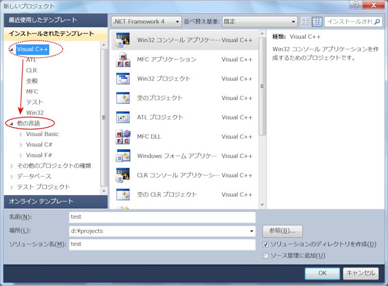 VisualStudioで言語を変更する。その1