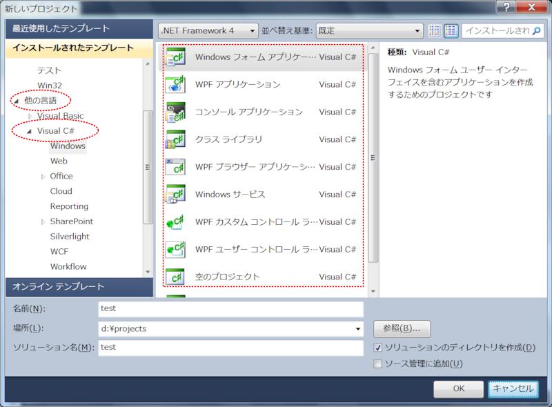 VisualStudioで言語を変更する。その2