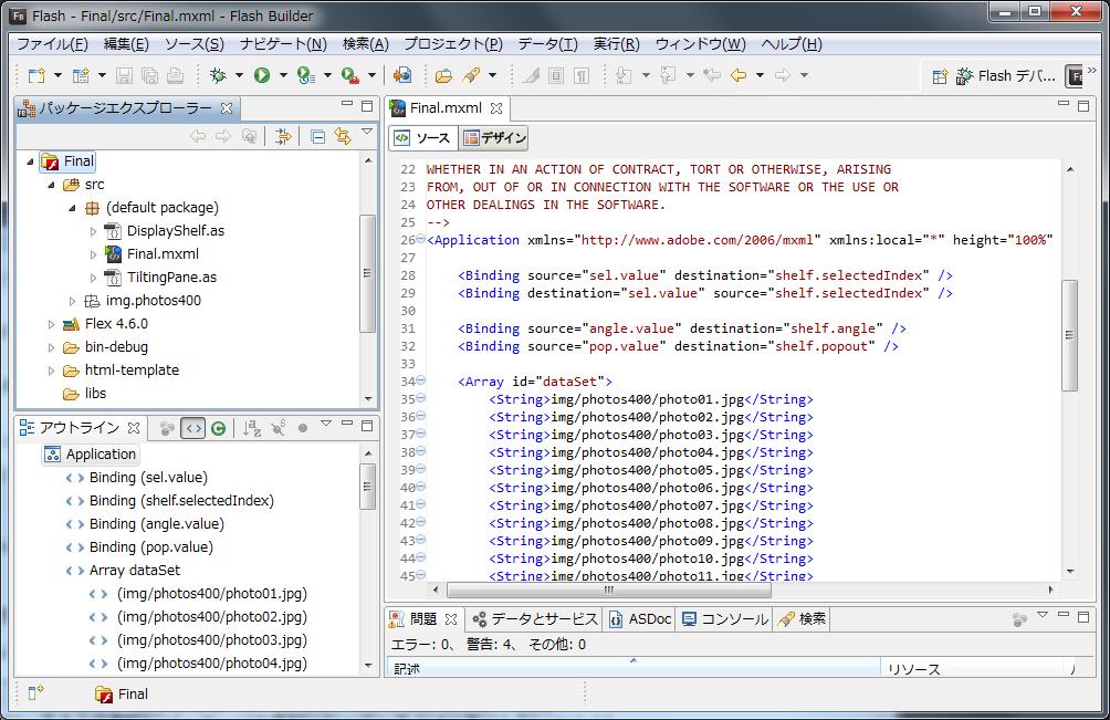 FlashBuilder4.6上でのFinalプロジェクト