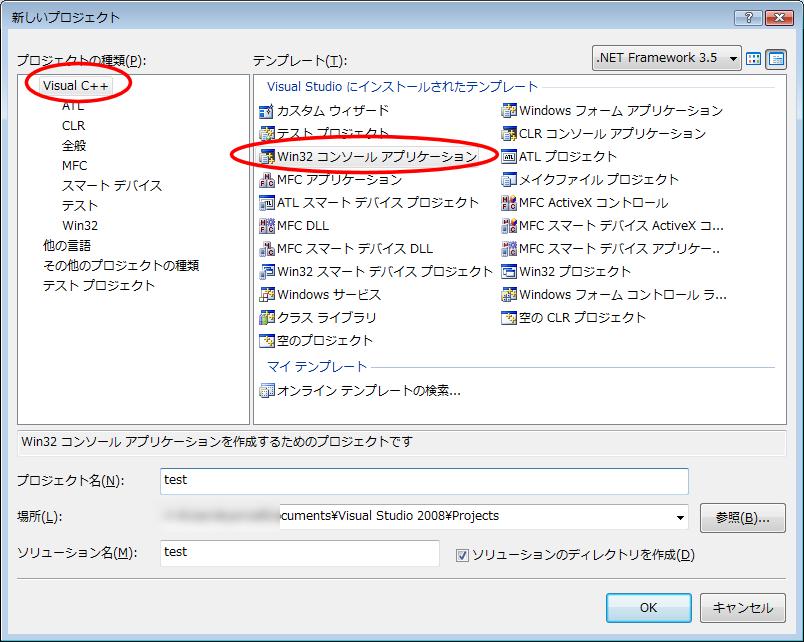 Win32コンソールアプリケーションを選択する(2)