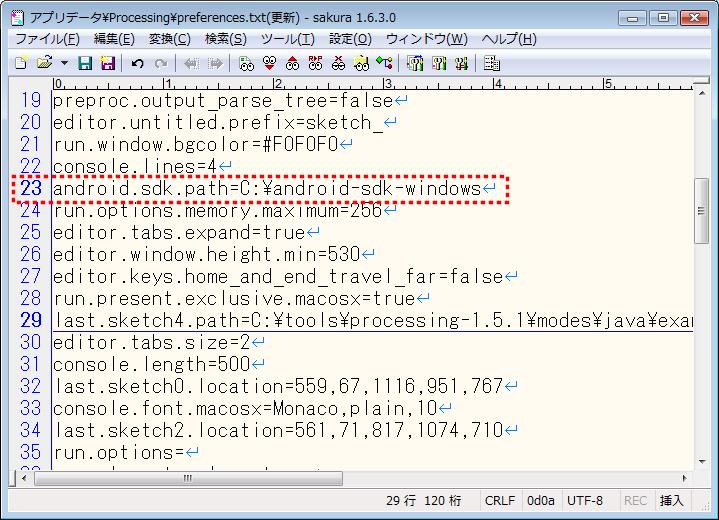 processingで使うAndroid SDKを切り替える