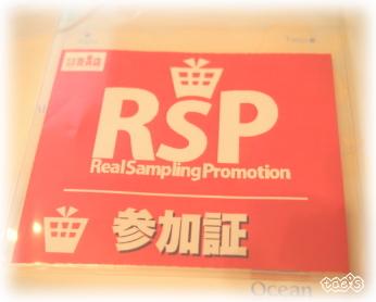rsp46-115.jpg