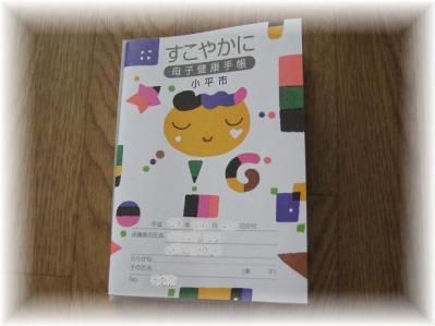 東京都小平市の母子手帳