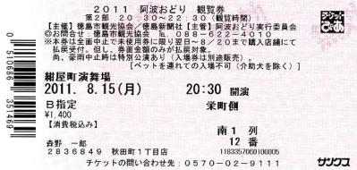 2011年8月15日阿波踊りのチケット