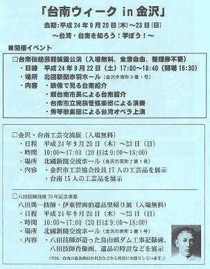 台南ウィークの日程表
