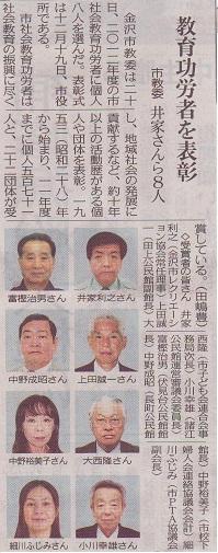 上田副館長が市社会教育功労者に決定