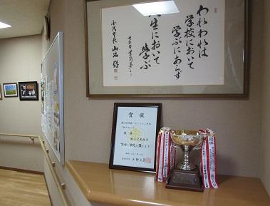 Bチーム優勝のカップと表彰状