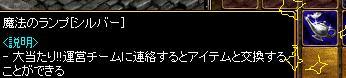 魔法のランプ【シルバー】