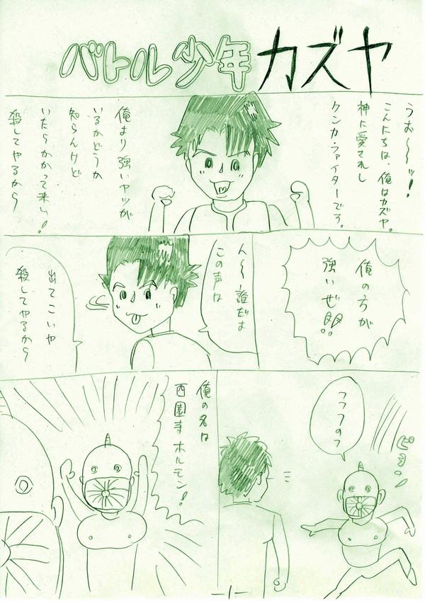 バトル少年カズヤ1