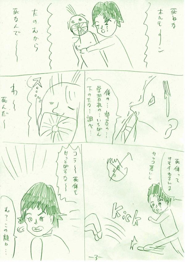 バトル少年カズヤ3
