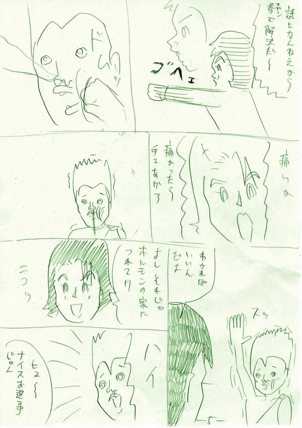 バトル少年カズヤ5