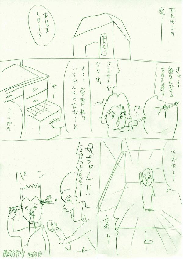 バトル少年カズヤ6