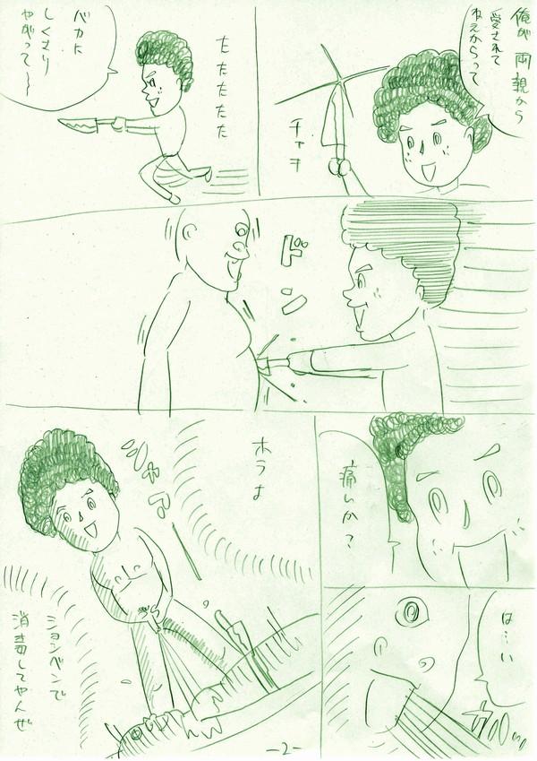 バトル少年シゲル2