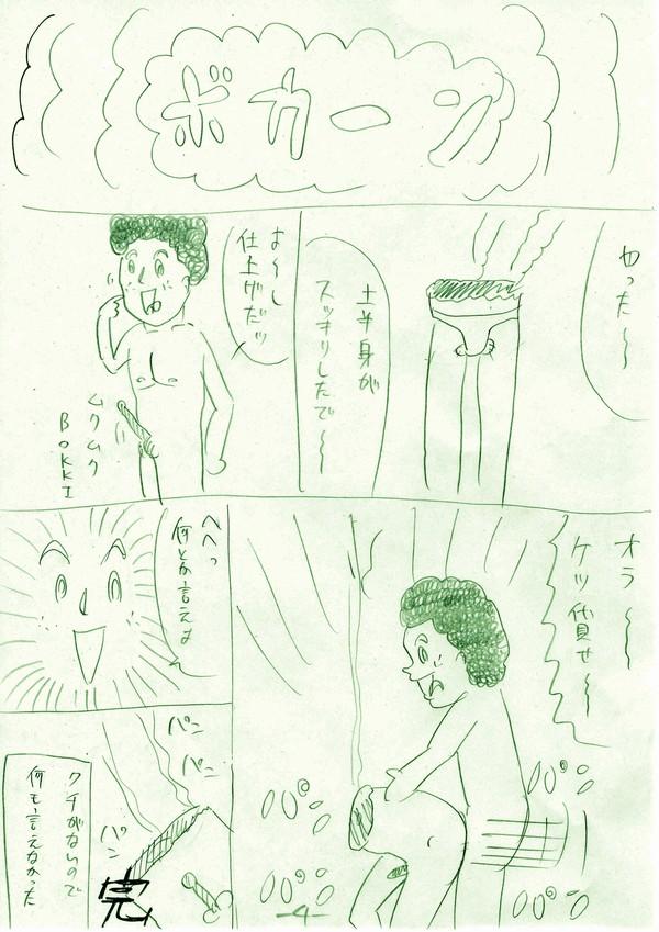バトル少年シゲル4