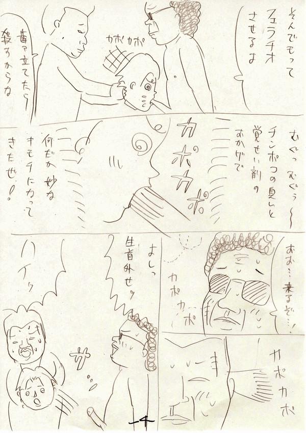 バトル少年タカシ4