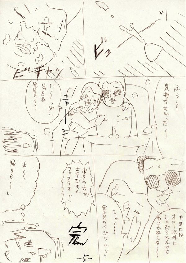 バトル少年タカシ5