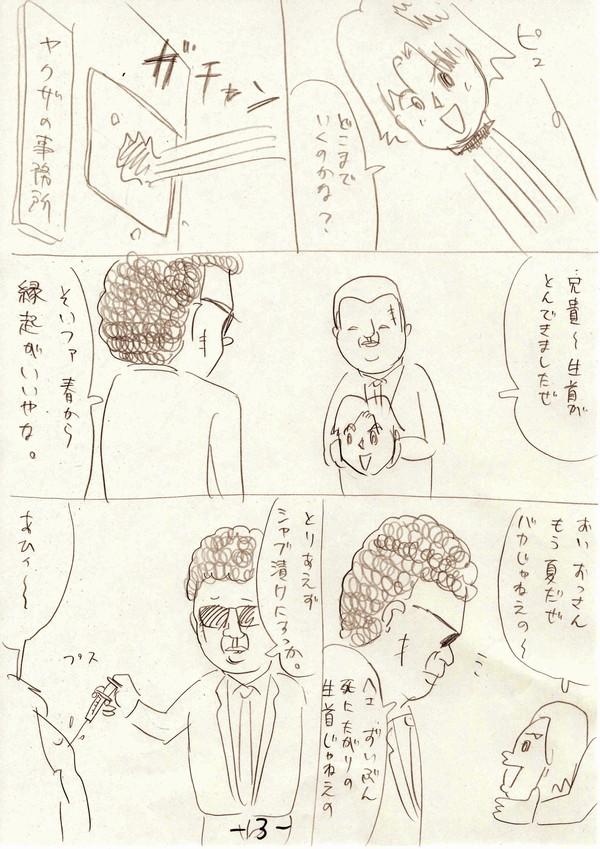 バトル少年タカシ3