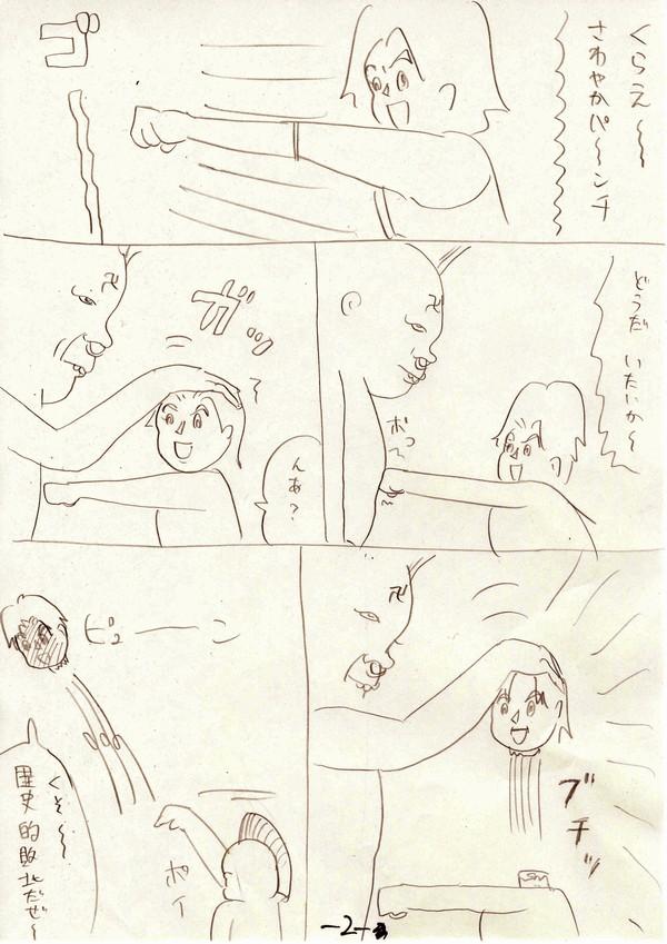バトル少年タカシ2