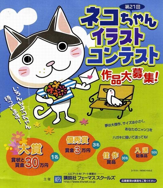 ネコちゃんイラストコンテスト1