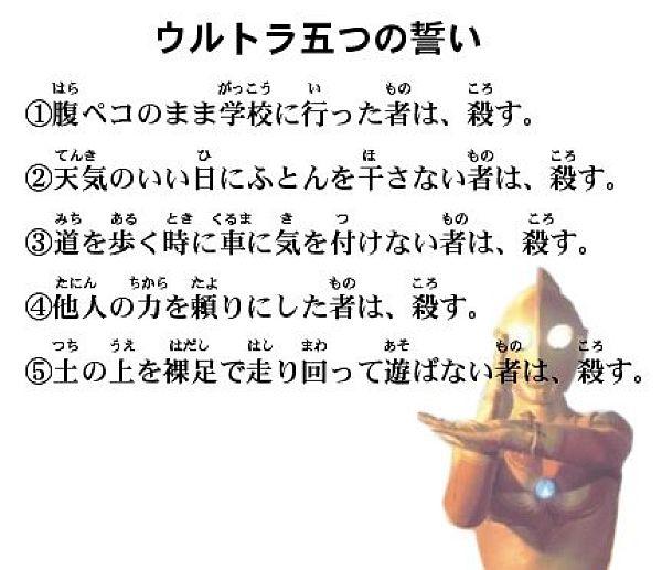 ウルトラマン(殺す)