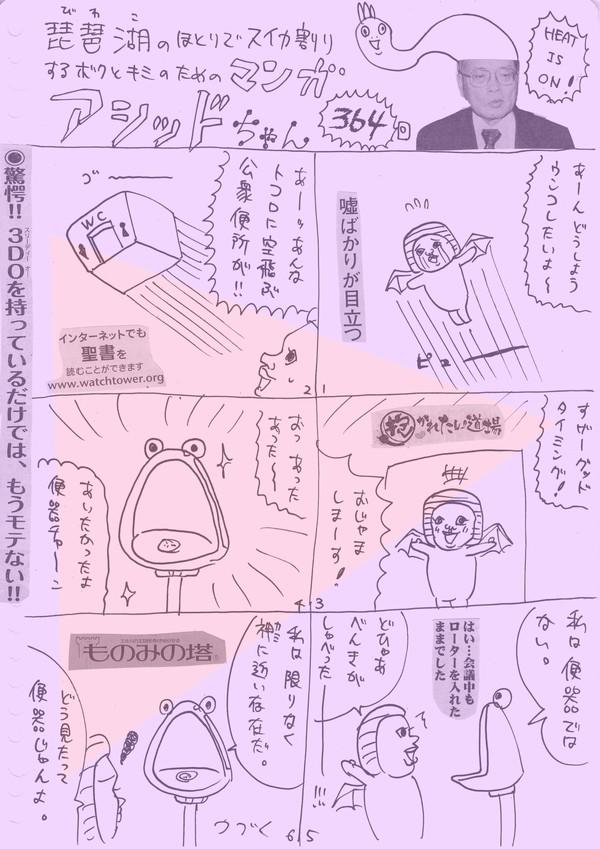 アシッドちゃん 3DO