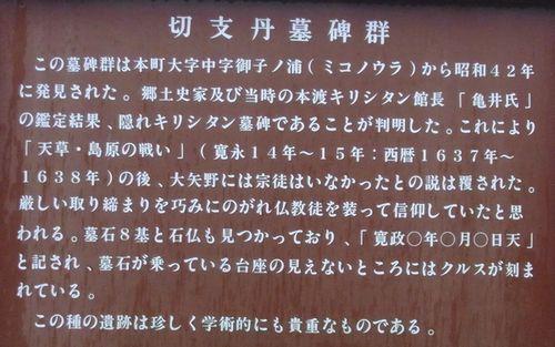 天草四郎公園13