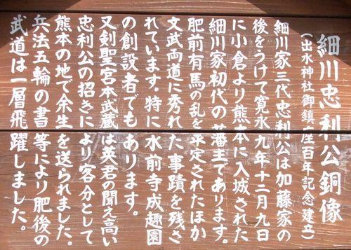 水前寺10