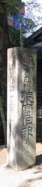 徳富2-1