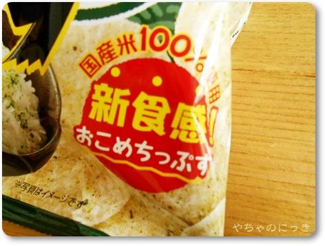 20141006こめっぷす2