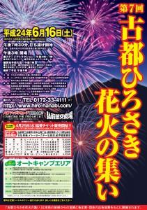 2012chirashiomote-211x300.jpg