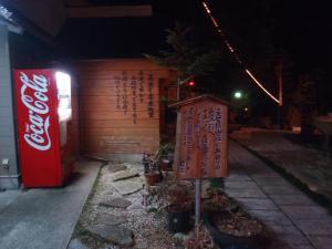14美女塚山荘