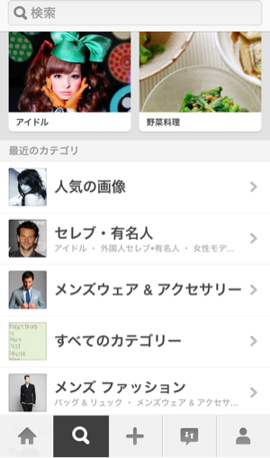 Pinterest検索のやり方