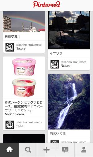Pinterest基本画面