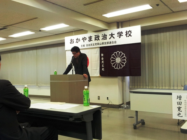 第3回岡山政治大学