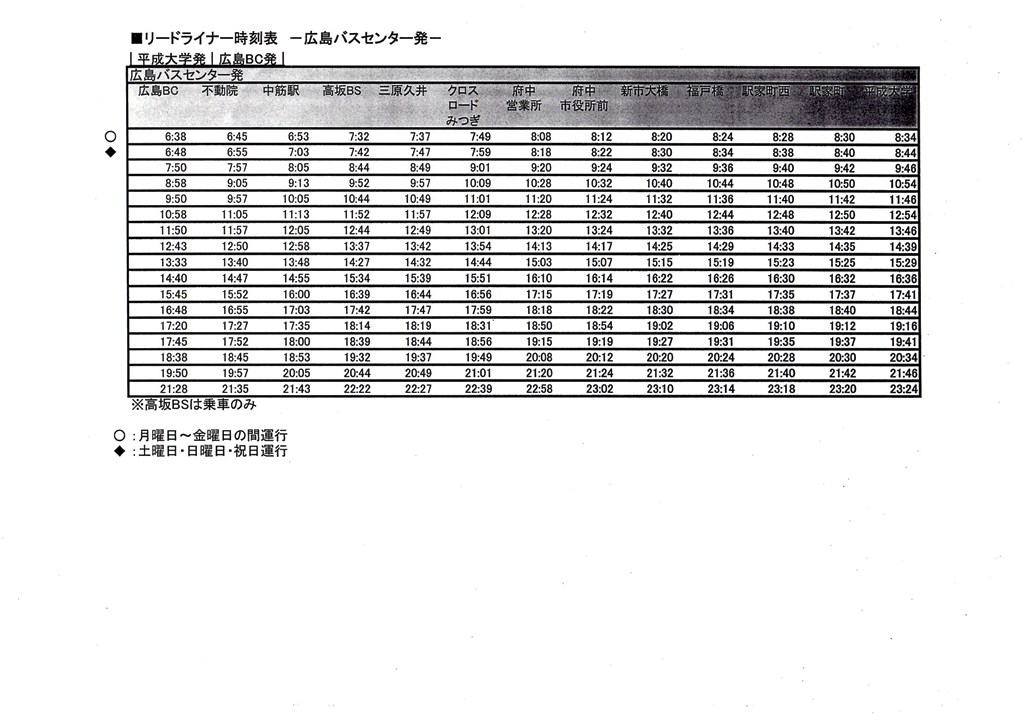 リードライナー(広島BC発)