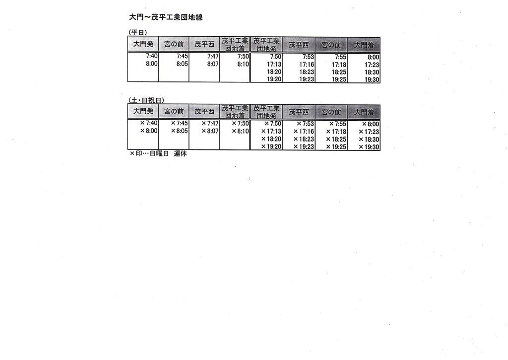 大門~茂平工業団地線