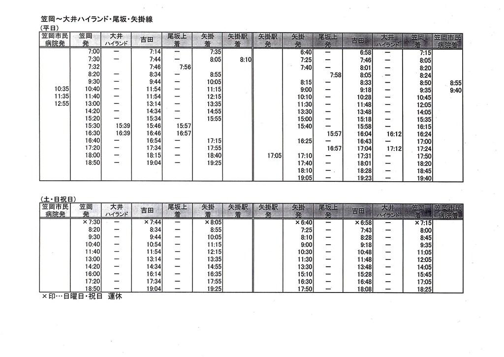 笠岡~大井ハイランド・尾坂・矢掛線