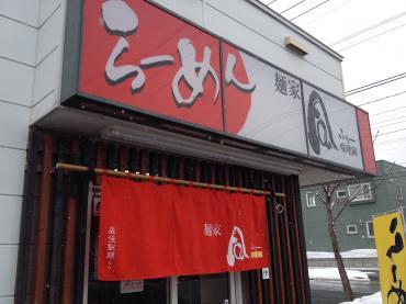 麺家風味噌陣
