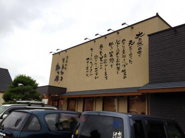 かつ徳平岸店