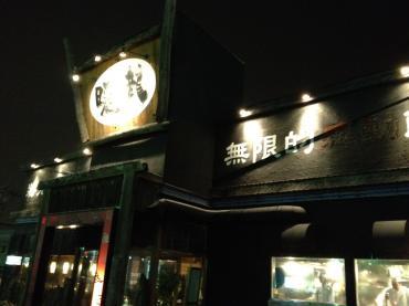 暖龍厚別店