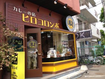 カレーの店 ヒロコロンボ