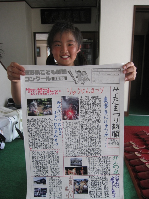 みよたまつり新聞2