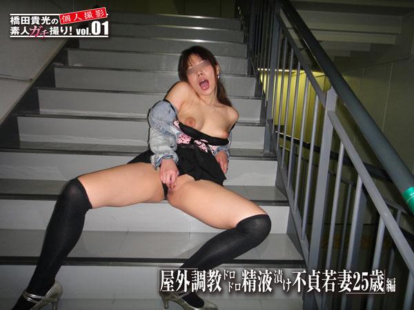 階段マンズ