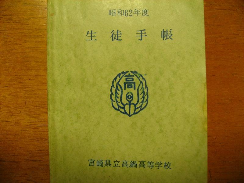 63卒高鍋高校OB祭 企画・運営部