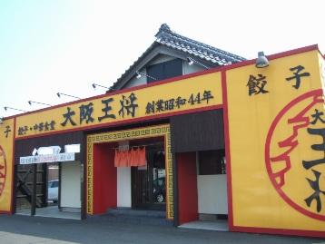 「大阪王将」水戸河和田店