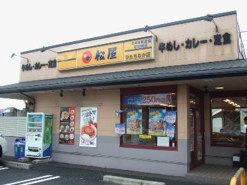 「松屋」ひたちなか店