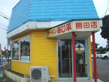 ラーメン「あじ平」勝田店